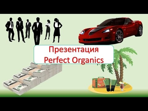 Perfect Organics. Презентация МЛМ компании Органика!