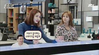 셰프 아내들의 '남편 자랑'! 김지우 vs 김새롬 은근한 신경전 살롱드림 2회