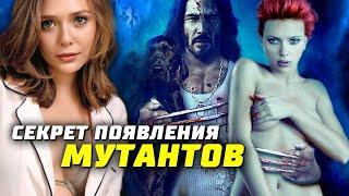 Люди Икс в киновселенной Марвел | Росомаха | Мстители 4 Финал | Теории | Фантастическая четверка