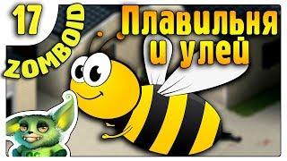Это не правильные пчелы /17/ Project Zomboid прохождение
