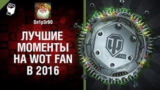 Лучшие моменты на WoT Fan в 2016 [World of Tanks]