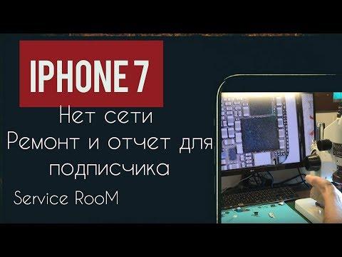 IPhone 7 нет сети. Ремонт и отчет для подписчика