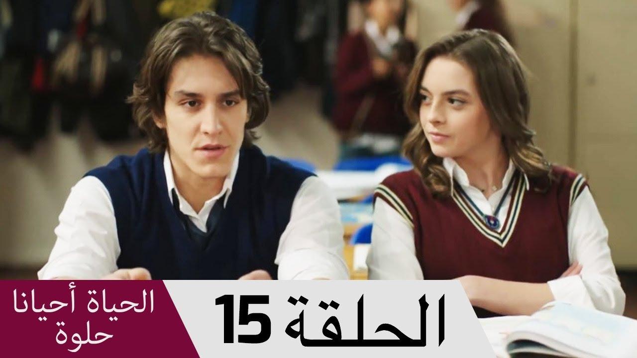 الحياة أحيانا حلوة الحلقة 15 كاملة مترجمة Hayat Bazen Tatlidir Youtube