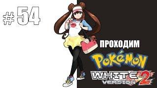 Скачать Возвращение в пещеру Анделлы Pokemon White 2 54