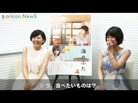 菊池亜希子&三根梓、二人は心を通じ合えたのか?質問で明らかに!映画『海のふた』インタビュー