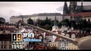 Время Победы - 9 Мая 1945 [45/45] (Time of Victory)