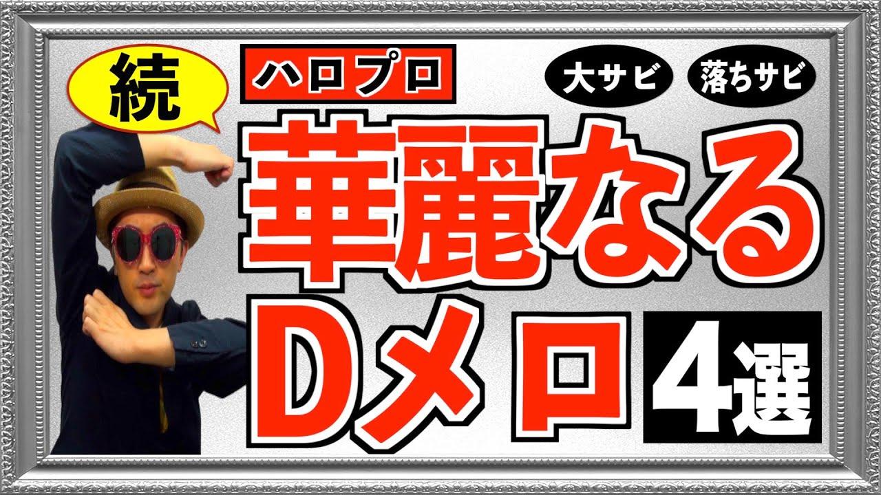 【楽式#04】大サビ・落ちサビって何!? 続・華麗なるDメロ編!〜ハロプロ音楽理論〜