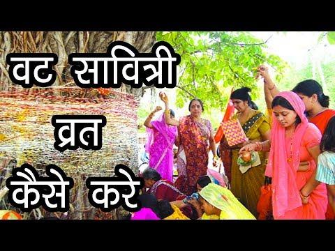 वट सावित्री व्रत कैसे करे | कथा एवं पूजा विधि | Hindu Rituals