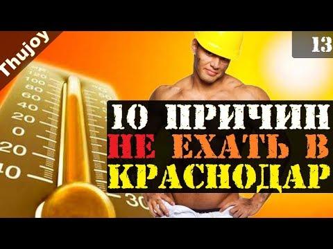 10 причин НЕ ЕХАТЬ в Краснодар