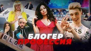 СТАНЕТ ЛИ БЛОГИНГ ПРОФЕССИЕЙ? // Алексей Казаков