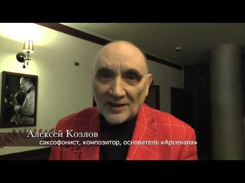 Алексей КОЗЛОВ — приглашает на САШИН ДЕНЬ