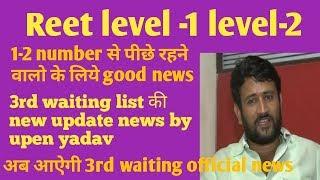 Reet level-1&2 आ गयी 3rd waiting list