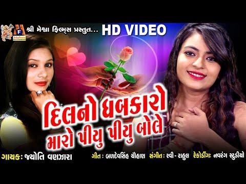 Tu Mari Aashiqui    Dil No Dhabakaro Maro    Jyoti vanjara    Gujarati Love Song   