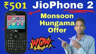 JioPhone 2 detailed Specifications   Jio Monsoon Hungama Offer   JioPhone 2 Booking