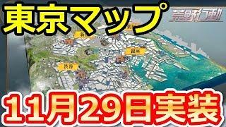 【荒野行動】東京マップの日程が決定!!11月29日に実装される可能性が高い!!東京マップを徹底考察してみた!(バーチャルYouTuber)