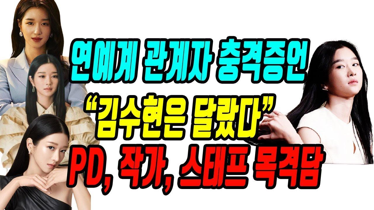 """서예지에 대한 관계자 대환장 충격 증언...""""김수현은 달랐다"""" & """"내가 본 서예지는"""""""