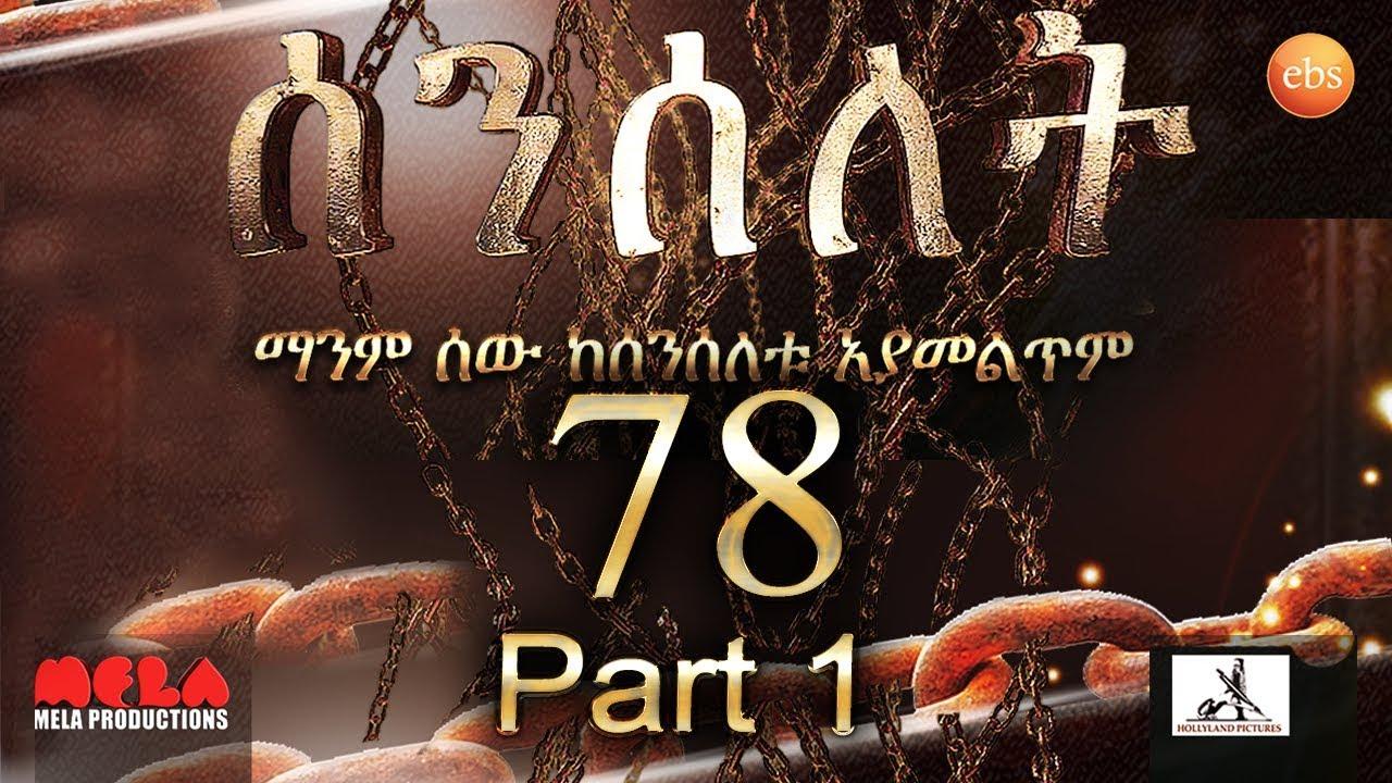 Senselet Drama S04 EP 78 Part 1 ሰንሰለት ምዕራፍ 4 ክፍል 78 - Part 1
