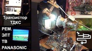 TV Panasoniс ремонт 2-й нет изображения (меняем строчный транзистор)
