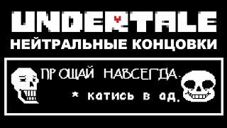 [Rus] Undertale - Все Нейтральные Концовки [1080p60]