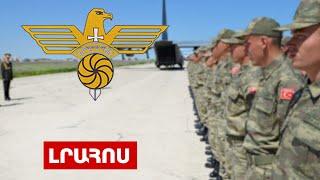 ՌԴ արձագանքը՝ Ադրբեջանում Թուրքիայի բազայի մասին լուրերին․ ԵԿՄ կոչը՝ արտահերթի մասին․ Լուրեր