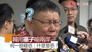 韓國瑜以「浴缸塞子」比喻外交兩岸處境 柯P:聽嘸