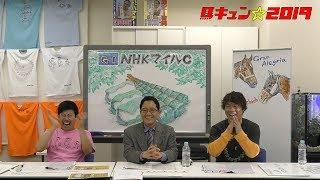 【馬キュン☆2019】NHKマイルカップ