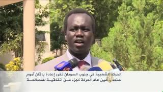 عودة أموم أمينا عاما للحركة الشعبية بجنوب السودان