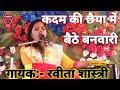 Download Video कदम की छैया पर बैठे बनवारी @ शास्त्री रवीता यादव Ravita shastri Bhajan MP4,  Mp3,  Flv, 3GP & WebM gratis