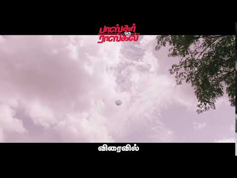 Baskar Oru Rascal exclusive promo