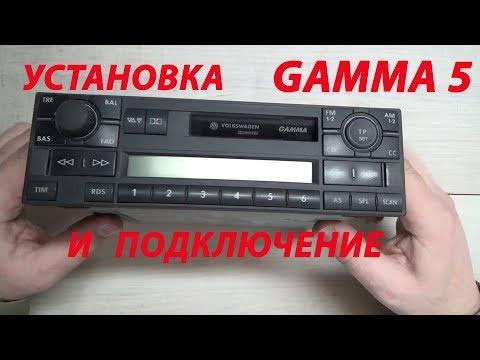 УСТАНОВКА И ПОДКЛЮЧЕНИЕ АВТОМАГНИТОЛЫ GAMMA 5 VW