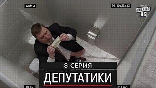 Депутатики (Недотуркані)   8 серия в HD (24 серий) 2016 комедия