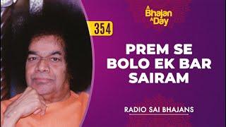 354 - Prem Se Bolo Ek Bar Sairam | Radio Sai Bhajans