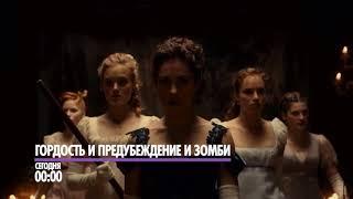 """Фильм ужасов """"Гордость и предубеждение и зомби"""""""