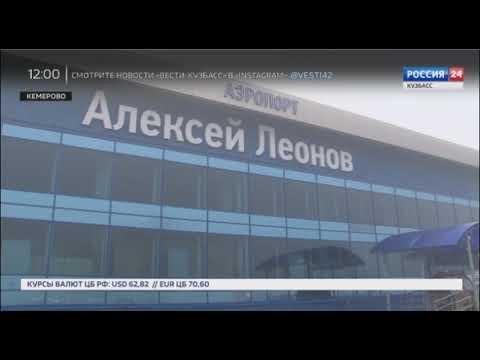 Густой туман полностью парализовал работу кемеровского аэропорта
