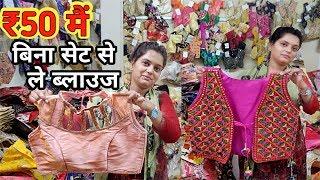 घर बैठे खरिदे ब्लाउज बिना सेट मात्र 50 में designer saree blouse wholesale market