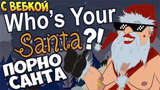 ПОРНО САНТА!!! С ВЕБКОЙ!!! ► Who's your Santa!?