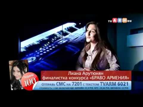 Лианна Арутюнян - Я Вернусь