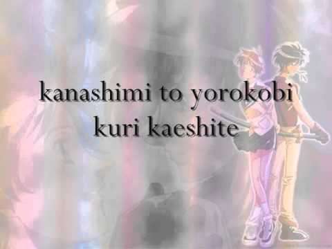Aoi Hitomi - Maaya Sakamoto ( Vision of Escaflowne) Lyrics