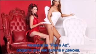 Ангельская чертовщина  Playboy