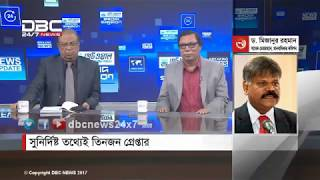 সুনির্দিষ্ট তথ্যেই শিক্ষামন্ত্রীর পিও সহ ৩জন গ্রেপ্তার || DBC NEWS 22/01/18