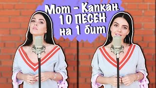 Мот Капкан 10 песен на один бит MASHUP BY NILA MANIA