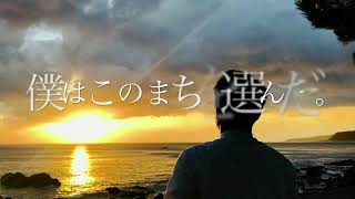 高知県室戸市職員募集PV iPhoneで作った超大作!今泣けると話題(自称)の4分間の短編物語