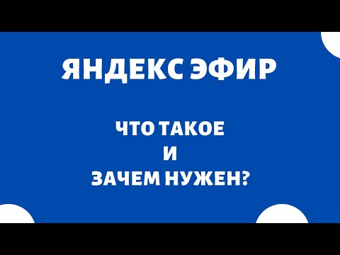 Что это такое Яндекс Эфир ❓ Обзор видеохаба Яндекс Эфира для блоггеров и компаний / #1