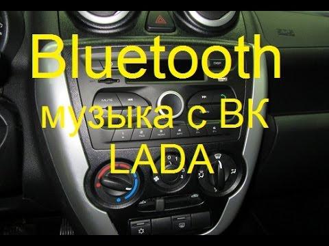 LADA аудиосистема проигрывание музыки с соц сетей ответ на вопрос