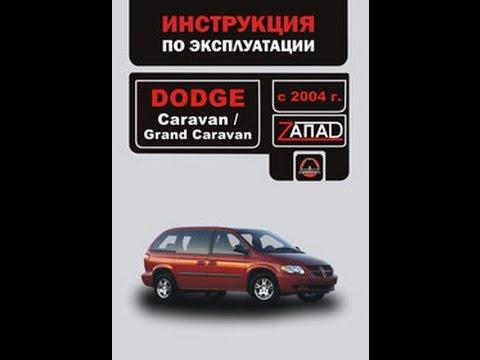 Руководство по ремонту Dodge Caravan / Dodge Grand Caravan