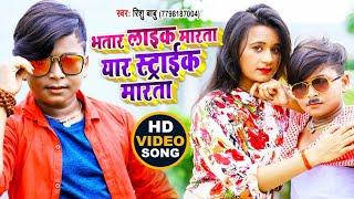 #Rishubabu का धमाका डान्स | भतार लाइक मारता यार स्ट्राइक मारता | Bhojpuri Video Song 2020 देखें