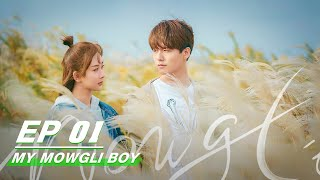 【ENG SUB】E01 My Mowgli Boy 我的莫格利男孩 | iQIYI