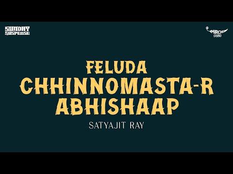 Sunday Suspense | Feluda | Chhinnomasta-r Abhishaap | Satyajit Ray