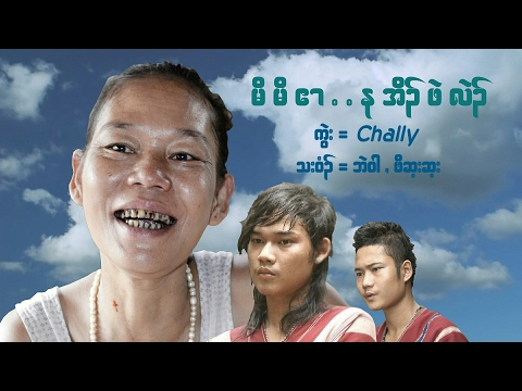 """Karen chally new song""""Where r u Mom??""""by poe chi and bell wah"""
