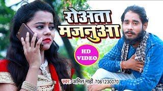 हिट हो गया Amit Mahi का सबसे बड़ा हिट गाना - Rowata Majanua - Bhojpuri Superhit Song Video 2018 HD